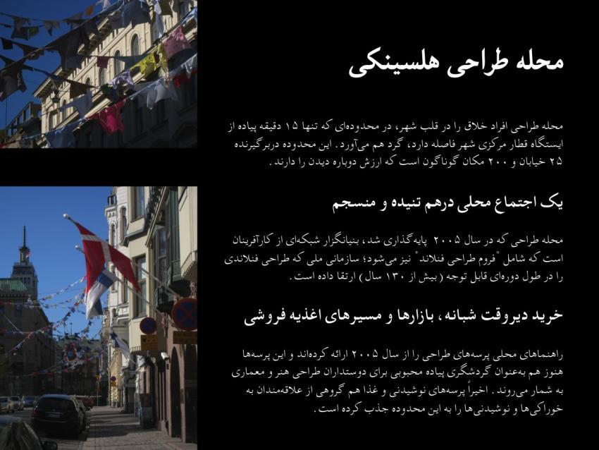 احسان احمدی؛ همایش شهرگردی هنری و ارتباطات
