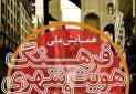 برگزاری همایش فرهنگ، هویت شهری و گردشگری در مشهد