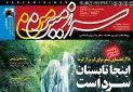 گرما و گنج ایران زمین
