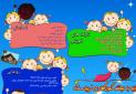 برنامه های ویژه در کاخ نیاوران به مناسبت هفته ملی کودک
