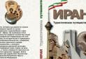کتاب «ایران سفر توریستی» در مسکو چاپ شد