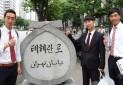 گردشگری عرصه نوین همکاری ایران و کره جنوبی