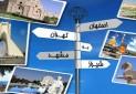 هشدار به خریداران اینترنتی خدمات گردشگری
