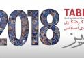 ثبت نشان «تبریز 2018» در سایت سازمان جهانی گردشگری