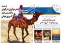 اولین روزنامه 4 زبانه تخصصی گردشگری کشور منتشر شد