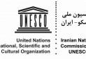 اهداف و وظایف کمیسیون ملی یونسکو در ایران