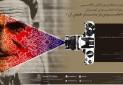 مسابقه بین المللی عکاسی برای میراث ناملموس