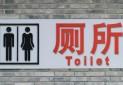 سرویس بهداشتی، اولویت چین برای توسعه گردشگری