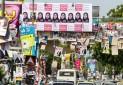 کمپین «نه به پوستر»