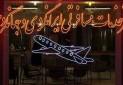 تعلیق 3 دفتر خدمات مسافرتی و جهانگردی شیراز