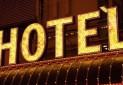 به زودی ۲۸۰ هتل ۴ و ۵ ستاره در ایران خواهیم داشت