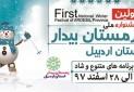 16 رویداد ورزشی در جشنواره زمستان بیدار اردبیل برگزار می شود