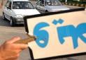 برخورد با منازل استیجاری غیرمجاز در سنندج