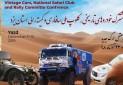 برگزاری نخستین همایش خودروهای سافاری در یزد