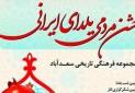 بزرگداشت شب یلدا برای کودکان کار در موزه رضا عباسی