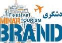 از «سیمرغ» برند گردشگری ایران تا حاشیه های آن