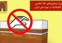 توصیه پیشگیرانه موزه ملی ایران به بازدیدکنندگان موزه