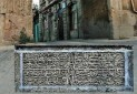 کتیبه های فارسی دری بر دیوار شهر دربند روسیه نقش بسته است