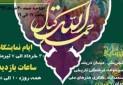 برگزاری نمایشگاه آثار نگارگری در کاخ سعدآباد