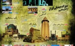 گردشگری ایران تشنه تبلیغات در جهان