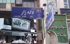 نسل بی خاطره؛ تهران از آن ما نیست