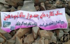 تشکیل زنجیره انسانی در حمایت از سنگ نگاره های باستانی تیمره