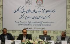 آغاز به کار دفترهای گردشگری ایران در 8 کشور