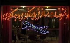 لغو مجوز چند شرکت خدمات مسافرتی در خوزستان و البرز