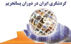 همایش تحلیل گردشگری ایران در دوران پساتحریم