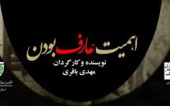 عارف پس از 84 سال به سینما الوند همدان باز می گردد