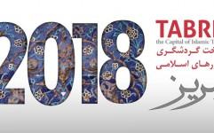 فرصتی برای پایتخت گردشگری اسلامی در سال 2018