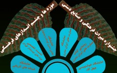 برگزاری جشنواره میراث فرهنگی و صنایع دستی در کاخ نیاوران