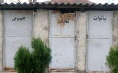 گردشگری ایران و معضلی به نام سرویس بهداشتی