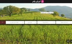 رونمایی از سایت گردشگری در روز جهانگردی