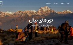 تجربه کاربری در وب سایت های گردشگری