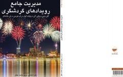 کتاب مدیریت جامع رویدادهای گردشگری منتشر شد