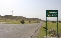 بزرگ ترین شهر ساسانی - اسلامی فارس در قُرُق عشایر