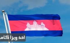 امکان دریافت روادید الکترونیکی کامبوج برای ایرانی ها فراهم شد