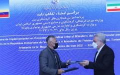 ایران و ونزوئلا تفاهم نامه گردشگری امضا کردند