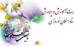 ثبت نام اسکان نوروزی مراکز اقامتی فرهنگیان از امروز آغاز می شود