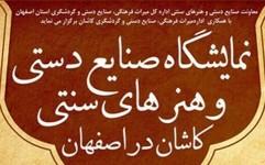 برگزاری نمایشگاه صنایع دستی و هنرهای سنتی کاشان در اصفهان