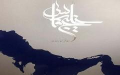 کتاب خلیج فارس به 50 زبان زنده دنیا ترجمه می شود