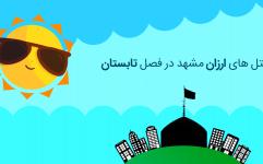 هتل های ارزان مشهد در فصل تابستان