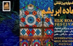 بزرگ ترین دوره جشنواره بین المللی «جاده ابریشم» آماده برگزاری می شود