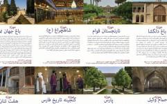کتابچه گردشگری 28 شهرستان خراسان رضوی تهیه می شود