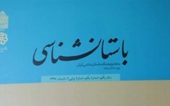 مجله باستان شناسی منتشر شد