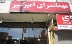 تخفیف 15 درصدی مراکز اقامتی تهران در هفته گردشگری