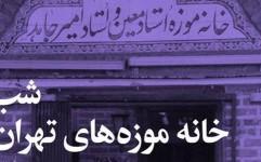 شب «خانه موزه های تهران» در «شب های بخارا»