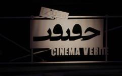 ۵۰ مستند قوم شناسی و مردم نگاری در سینماحقیقت