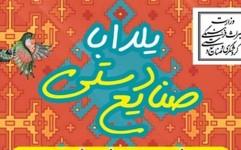 نمایشگاه صنایع دستی ویژه شب یلدا در ارومیه برپا شد